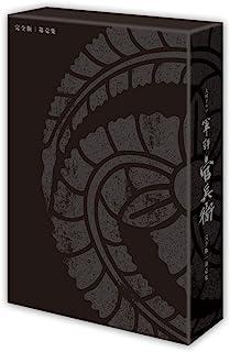 岡田准一主演 大河ドラマ 軍師官兵衛 ブルーレイ全3巻セット【NHKスクエア限定商品】
