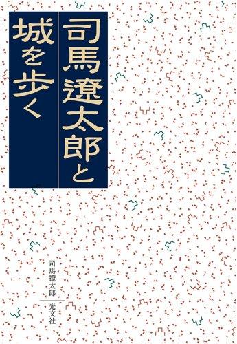 司馬遼太郎と城を歩く (光文社文庫)