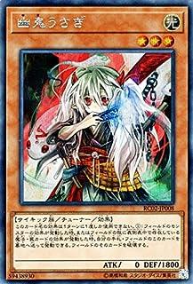 幽鬼うさぎ シークレットレア 遊戯王 レアリティコレクション 20th rc02-jp008