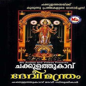 Chakkulathukavu Devee Manthram