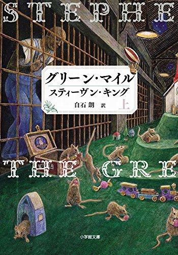 グリーン・マイル (上) (小学館文庫)