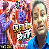 Fagua me chal Gailu Jan (Bhojpuri Song)