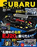 SUBARU MAGAZINE Vol.23 (CARTOPMOOK)