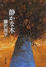 表紙: 静かな木 (新潮文庫) | 藤沢 周平