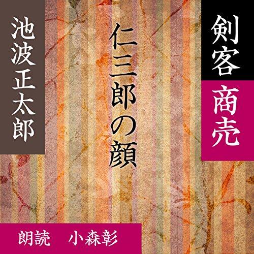 『仁三郎の顔 (剣客商売より)』のカバーアート