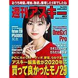 週刊アスキーNo.1315(2020年12月29日発行) [雑誌]