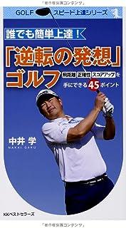 誰でも簡単上達! 「逆転の発想」ゴルフ  飛距離・正確性・スコアアップを手にできる45ポイント (GOLFスピード上達シリーズ)