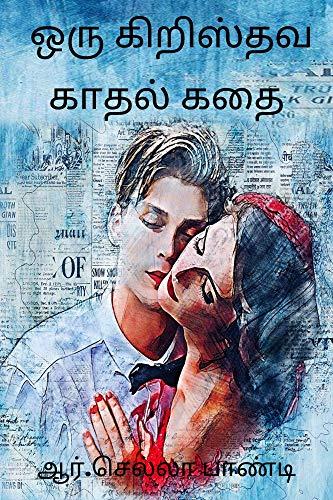 ஒரு கிறிஸ்தவ காதல் கதை : tamil love story books (Tamil Edition)