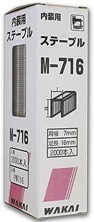 WAKAI 内装用 ステープル 7mm幅 2000本入 PM716