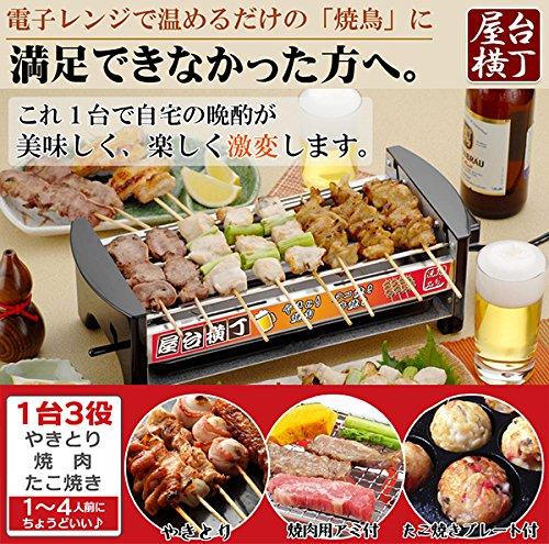 三ッ谷電機屋台横丁卓上焼き鳥焼肉たこ焼き器MYT-800