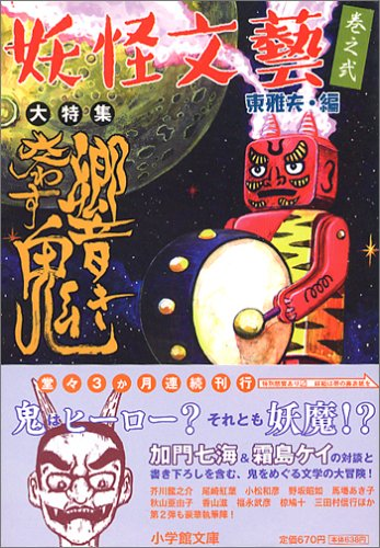 妖怪文藝〈巻之弐〉 響き交わす鬼    小学館文庫