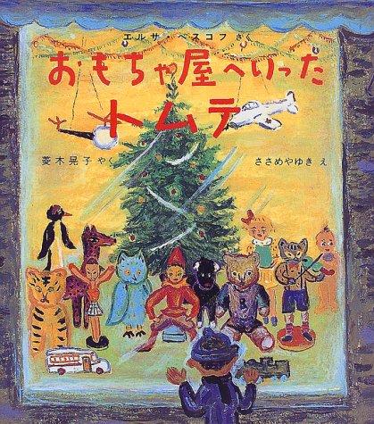 おもちゃ屋へいったトムテ (世界傑作童話シリーズ)の詳細を見る
