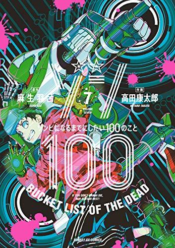 ゾン100~ゾンビになるまでにしたい100のこと~(7) (サンデーGXコミックス)