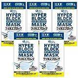 エリエール ハイパーブロック マスク ウイルスブロック 7枚 ふつうサイズ×5パック 日本製