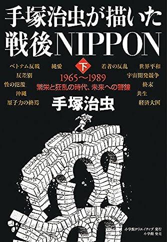 手塚治虫が描いた戦後NIPPON: 1965~1989 繁栄と狂乱の時代、未来への警鐘 (下)