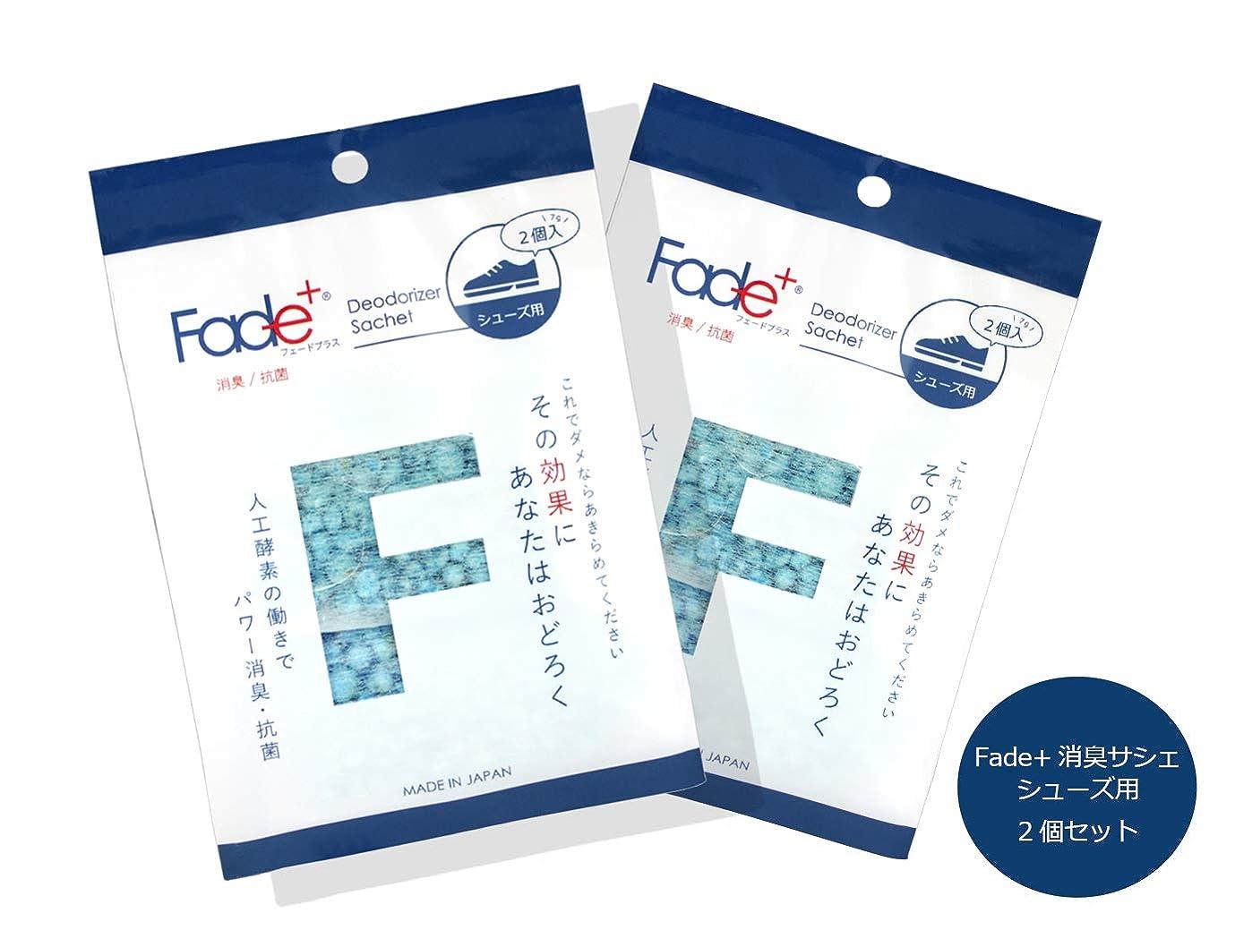 十年隔離マディソン丸栄日産 Fade+(フェードプラス)消臭サシェ シューズ用2個入り×2個おまとめセット(7g×4個)