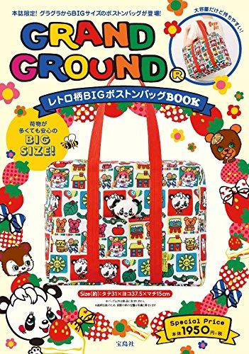 GRAND GROUND レトロ柄BIGボストンバッグBOOK (バラエティ)