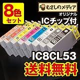 むさしのメディア EPSON(エプソン) IC8CL53 (8色セット) 互換インクカートリッジ ICチップ付き 残量表示対応