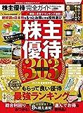 【完全ガイドシリーズ312】株主優待完全ガイド (100%ムックシリーズ)