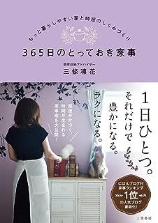 365日のとっておき家事: もっと暮らしやすい家と時短のしくみづくり (単行本)