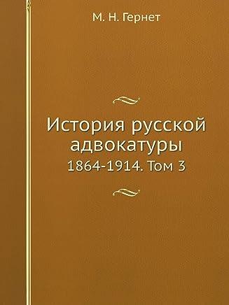 Istoriya russkoj advokatury: 1864-1914. Tom 3