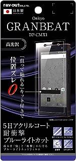 レイ・アウト ONKYO GRANBEAT DP-CMX1 フィルム 5H 耐衝撃 ブルーライトカット アクリルコート 高光沢 RT-GRBFT/S1