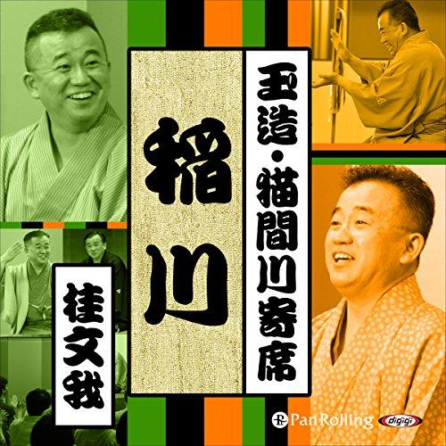 『【猫間川寄席ライブ】 稲川』のカバーアート