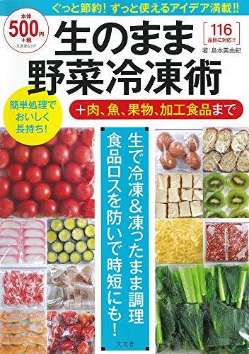 生のまま野菜冷凍術 +肉、魚、果物、加工食品まで (文友舎ムック)