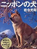 ニッポンの犬