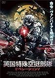 英国特殊空挺部隊 オペレーションV[DVD]