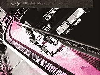 ストラト(初回生産限定盤)(DVD付)