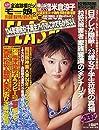 FLASH フラッシュ  2004年1月20日号 表紙:杏さゆり] 日テレが隠蔽!23歳女子学生拉致の真相 拉致被害者家族「奪還」の全シナリオ  FLASH フラッシュ
