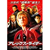 アレックスライダー [DVD]