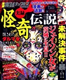 実録怪奇伝説 (ミリオンコミックス)