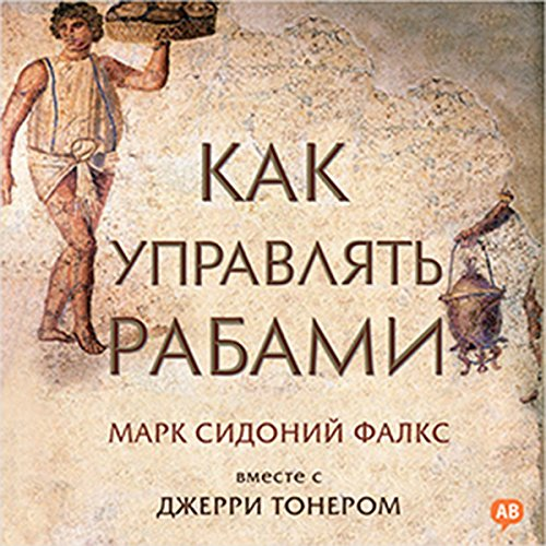 The Roman Guide to Slave Management [Russian Edition] cover art