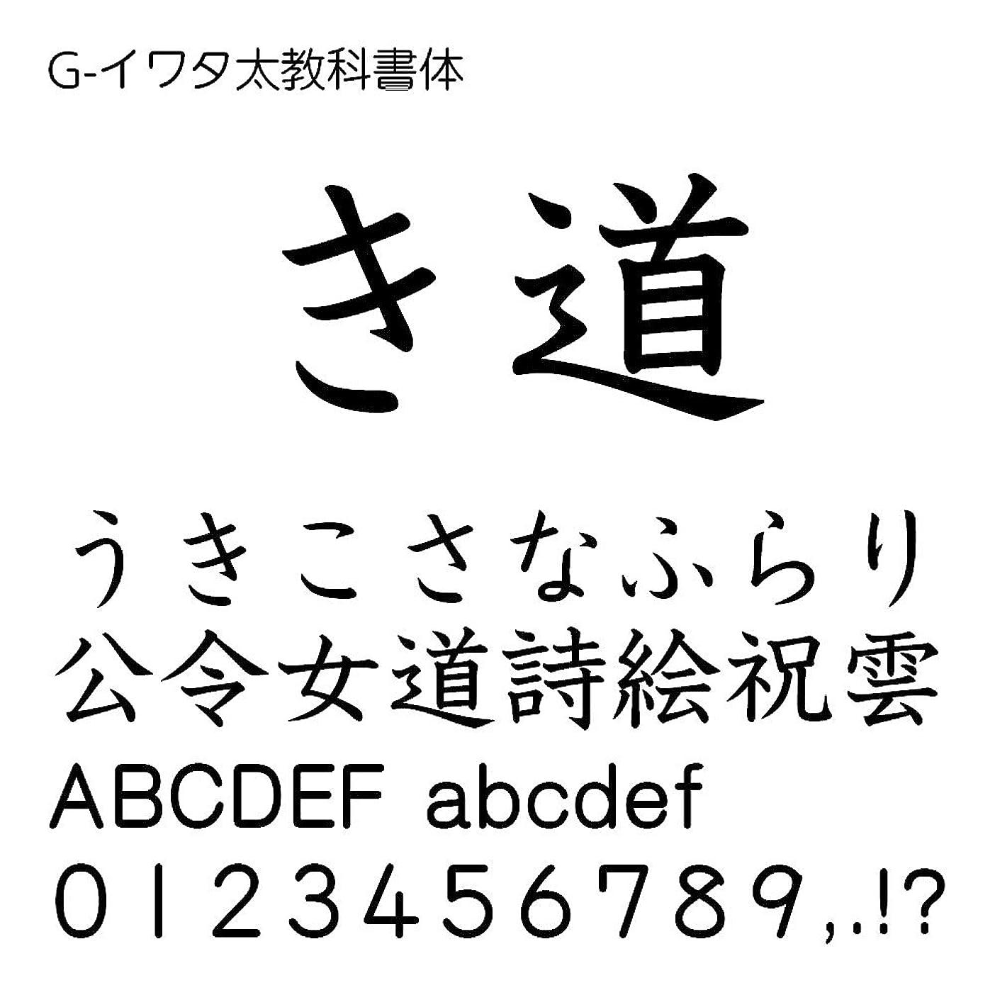 イノセンス不従順オンスG-イワタ太教科書体 TrueType Font for Windows [ダウンロード]