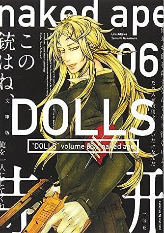 文庫版DOLLS 06 (IDコミックス ZERO-SUMコミックス)
