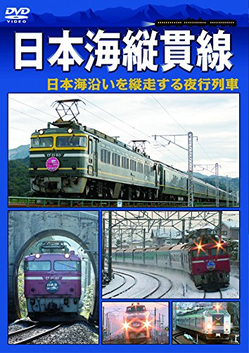 Railroad - Nihonkai Jyukan Sen [Japan DVD] VKR-3