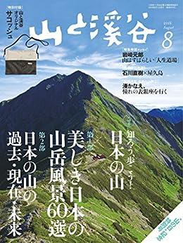 [山と溪谷編集部]の山と溪谷 2016年 8月号 [雑誌]