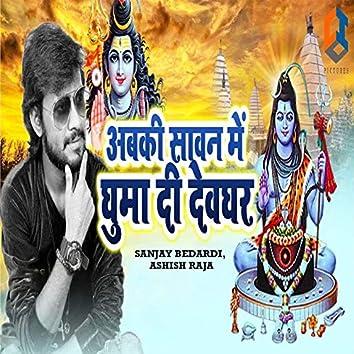 Abki Sawan Me Ghuma Di Devghar