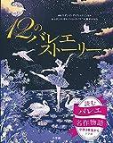 12のバレエストーリー (児童単行本)