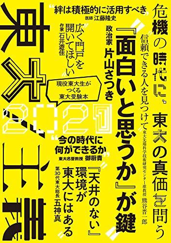 東大2021 東大/主義: 現役東大生がつくる東大受験本 / 東京大学新聞社