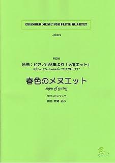 "FQ008 【春色のメヌエット(原曲はバッハのメヌエット)/Signs of spring(Kleine Klavierstuecke ""MENUETT"")】フルート四重奏(4Flutes)"