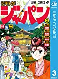 ジモトがジャパン 3 (ジャンプコミックスDIGITAL)