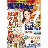 FukuokaWalker福岡ウォーカー 2014 11月号 [雑誌]