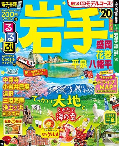 るるぶ岩手 盛岡 花巻 平泉 八幡平'20 (るるぶ情報版地域)