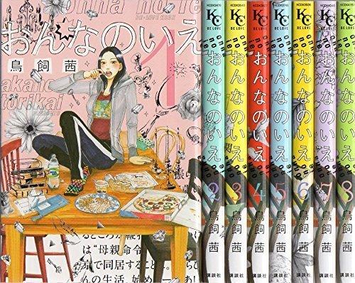 おんなのいえ コミック 全8巻 完結セット (KCデラックス BE LOVE)