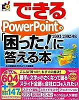 できる PowerPoint の「困った!」に答える本 2003/2002対応 (できるシリーズ)