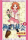 極上生徒会(2) (電撃コミックス)