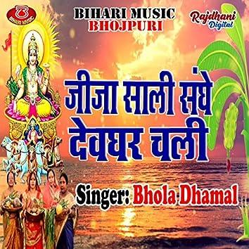 Jija Sali Sanghe Devghar Chali